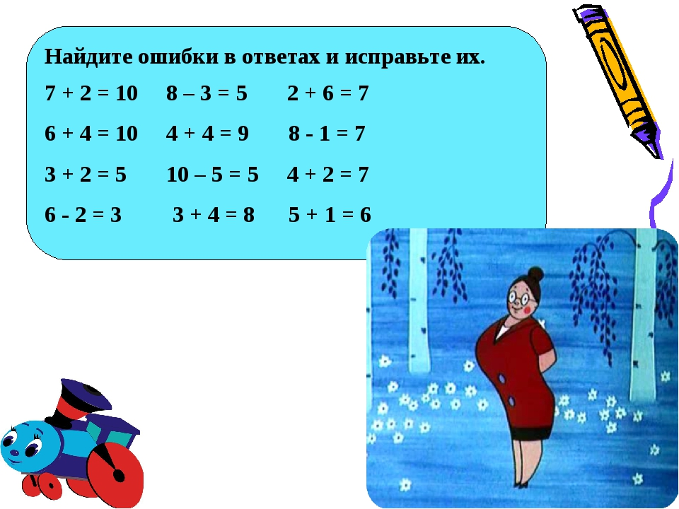 Найдите ошибки в ответах и исправьте их. 7 + 2 = 10 8 – 3 = 5 2 + 6 = 7 6 + 4...