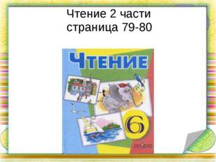 Чтение 2 части страница 79-80