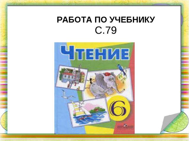 РАБОТА ПО УЧЕБНИКУ С.79