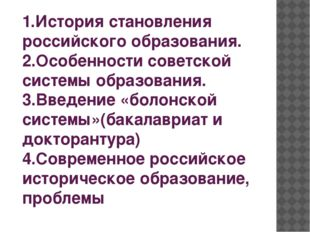 1.История становления российского образования. 2.Особенности советской систем