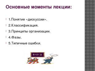 Основные моменты лекции: 1.Понятие «дискуссии». 2.Классификация. 3.Принципы о