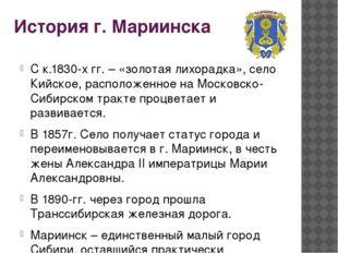 История г. Мариинска С к.1830-х гг. – «золотая лихорадка», село Кийское, расп