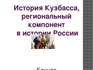 История Кузбасса, региональный компонент в истории России Блинов Алексей Влад