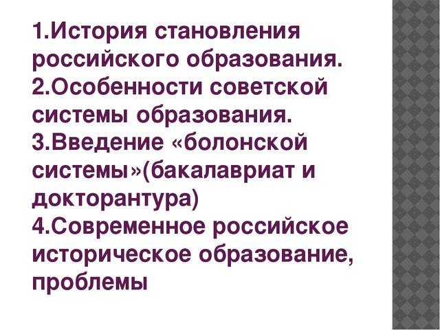 1.История становления российского образования. 2.Особенности советской систем...
