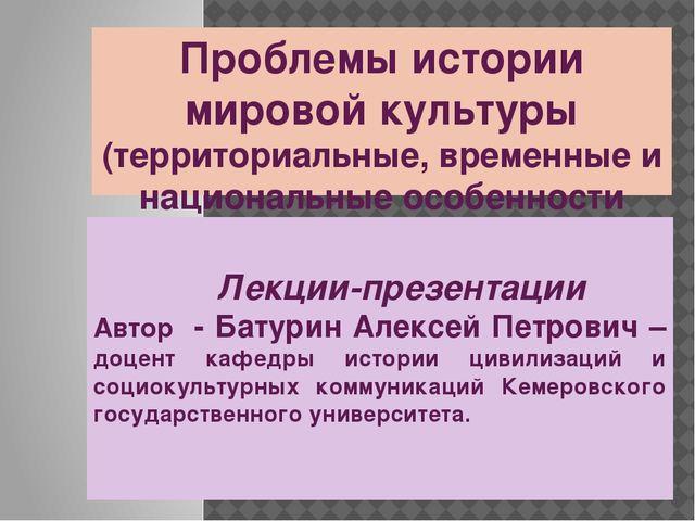 Проблемы истории мировой культуры (территориальные, временные и национальные...