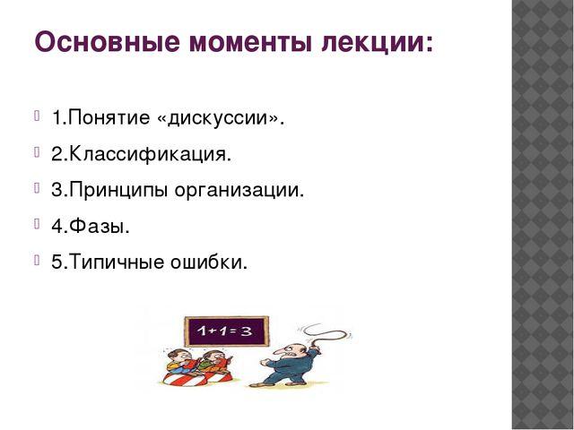 Основные моменты лекции: 1.Понятие «дискуссии». 2.Классификация. 3.Принципы о...