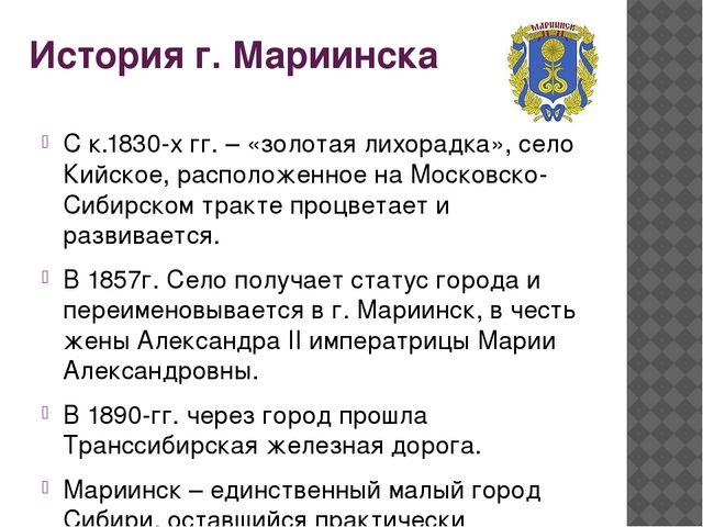 История г. Мариинска С к.1830-х гг. – «золотая лихорадка», село Кийское, расп...