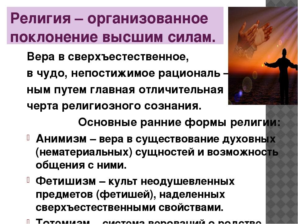 Религия – организованное поклонение высшим силам. Вера в сверхъестественное,...