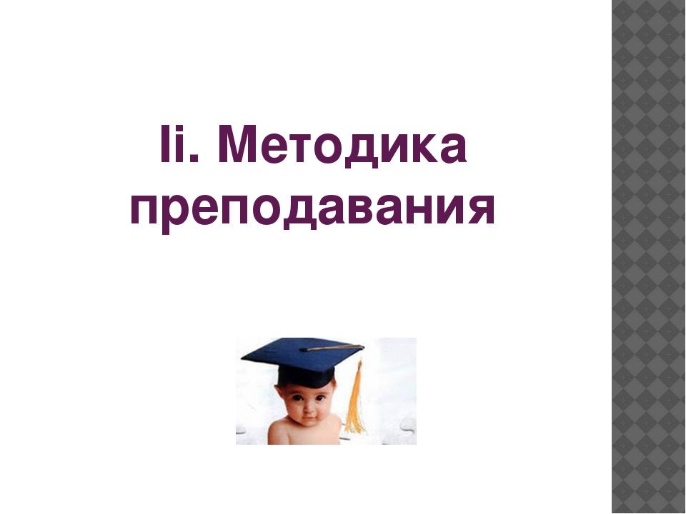 Ii. Методика преподавания