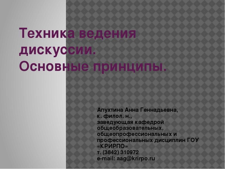 Техника ведения дискуссии. Основные принципы. Апухтина Анна Геннадьевна, к. ф...