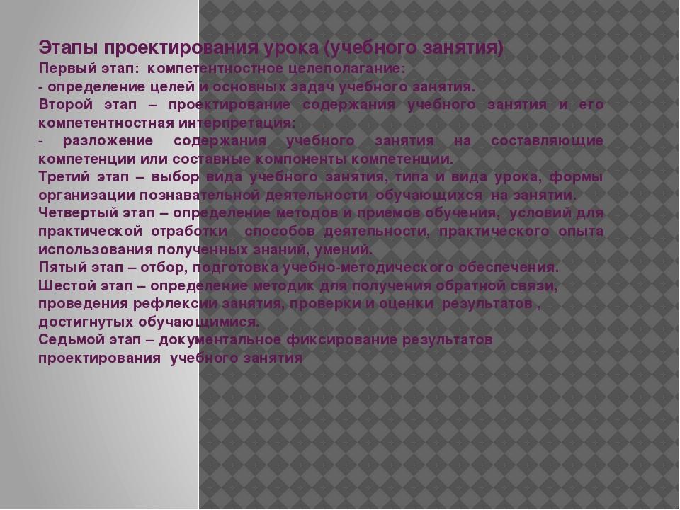 Этапы проектирования урока (учебного занятия) Первый этап: компетентностное ц...