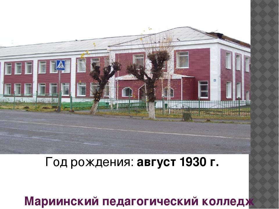 Мариинский педагогический колледж Год рождения:август 1930 г.