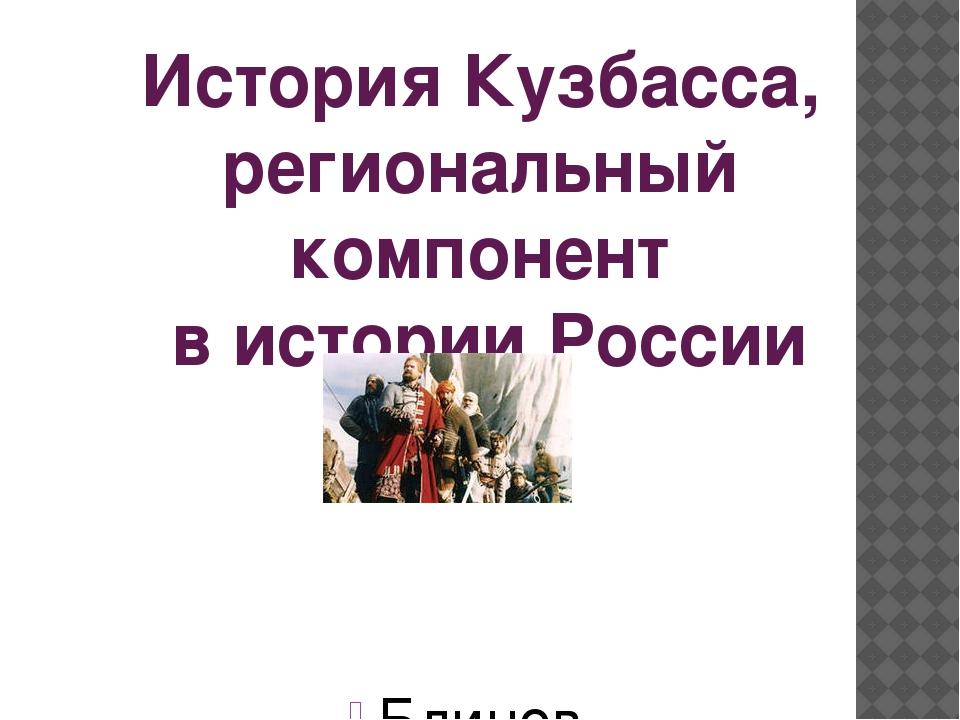 История Кузбасса, региональный компонент в истории России Блинов Алексей Влад...