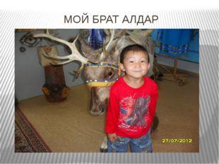 МОЙ БРАТ АЛДАР