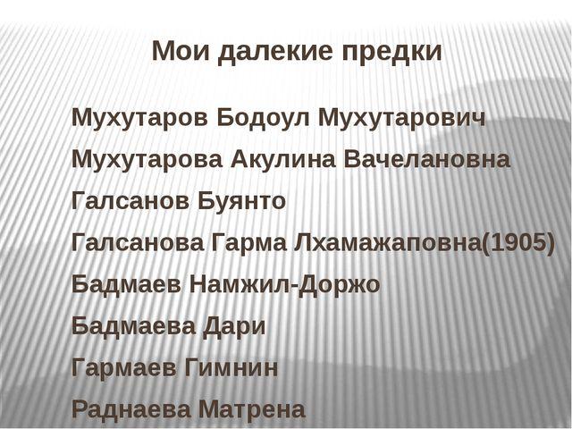Мои далекие предки Мухутаров Бодоул Мухутарович Мухутарова Акулина Вачелановн...