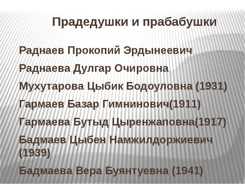 Прадедушки и прабабушки Раднаев Прокопий Эрдынеевич Раднаева Дулгар Очировна...