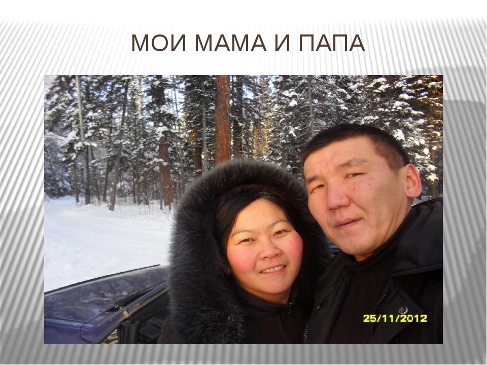 МОИ МАМА И ПАПА