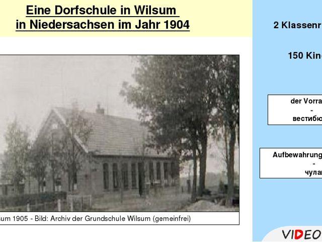 2 Klassenräumen 150 Kinder der Vorraum - вестибюль Aufbewahrungskammer - чул...
