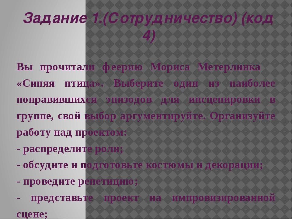 Задание 1.(Сотрудничество) (код 4) Вы прочитали феерию Мориса Метерлинка «Син...