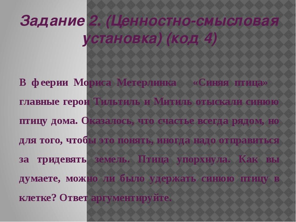 Задание 2. (Ценностно-смысловая установка) (код 4) В феерии Мориса Метерлинка...