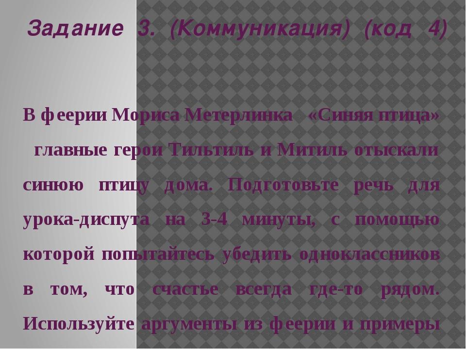 Задание 3. (Коммуникация) (код 4) В феерии Мориса Метерлинка «Синяя птица» гл...