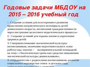 Годовые задачи МБДОУ на 2015 – 2016 учебный год 1. Создание условия для всест