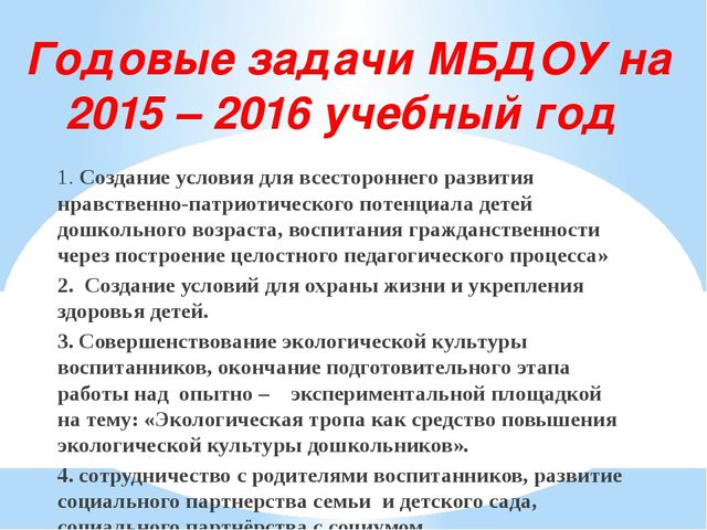 Годовые задачи МБДОУ на 2015 – 2016 учебный год 1. Создание условия для всест...