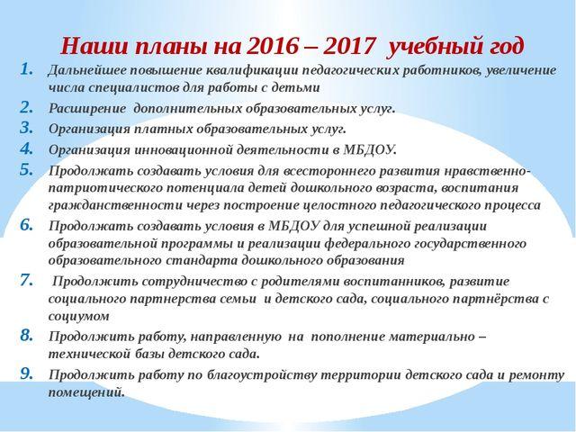 Наши планы на 2016 – 2017 учебный год Дальнейшее повышение квалификации педаг...