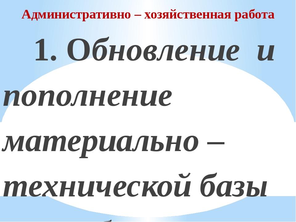 Административно – хозяйственная работа 1. Обновление и пополнение материально...