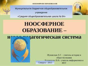 НООСФЕРНОЕ ОБРАЗОВАНИЕ – новая педагогическая система Жуковская Л.Г. – учител