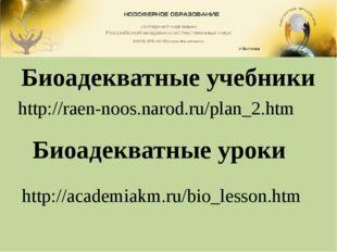 Биоадекватные учебники http://raen-noos.narod.ru/plan_2.htm Биоадекватные уро