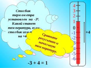 4 3 2 1 -1 0 -2 -3 -4 -5 -6 Столбик термометра установлен на -30. Какой стане