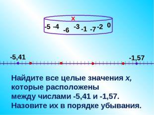 -4 Найдите все целые значения х, которые расположены между числами -5,41 и -1