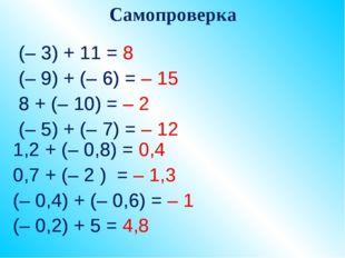 (– 3) + 11 = 8 (– 9) + (– 6) = – 15 8 + (– 10) = – 2 (– 5) + (– 7) = – 12 Сам