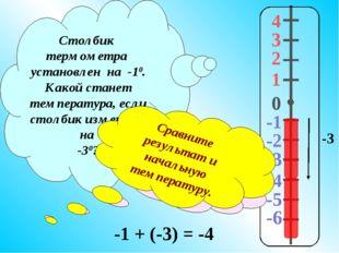4 3 2 1 -1 0 -2 -3 -4 -5 -6 Столбик термометра установлен на -10. Какой стане