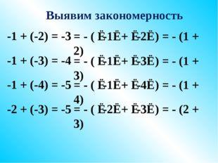 -1 + (-2) = -3 -1 + (-3) = -4 -1 + (-4) = -5 -2 + (-3) = -5 = - ( ∣-1∣ + ∣-2∣