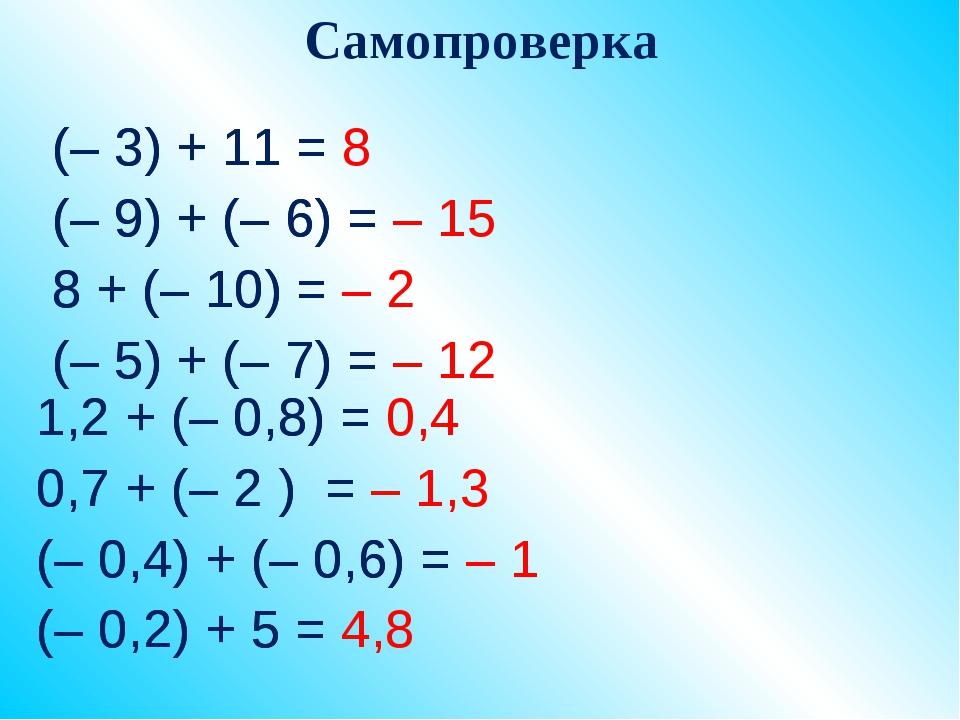 (– 3) + 11 = 8 (– 9) + (– 6) = – 15 8 + (– 10) = – 2 (– 5) + (– 7) = – 12 Сам...
