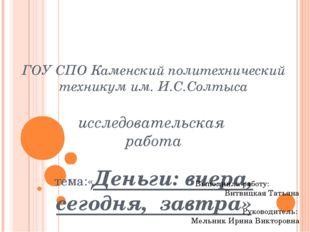 ГОУ СПО Каменский политехнический техникум им. И.С.Солтыса исследовательская