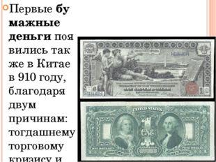 Первыебумажные деньгипоявились так же в Китае в 910 году, благодаря двум пр