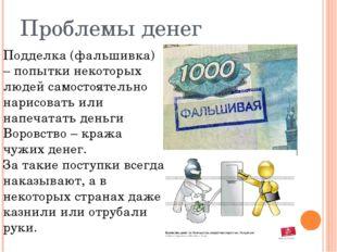 Проблемы денег Подделка (фальшивка) – попытки некоторых людей самостоятельно