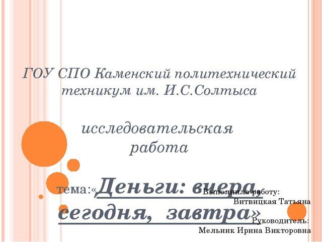 ГОУ СПО Каменский политехнический техникум им. И.С.Солтыса исследовательская...