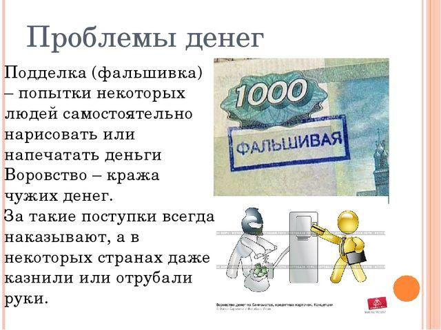 Проблемы денег Подделка (фальшивка) – попытки некоторых людей самостоятельно...