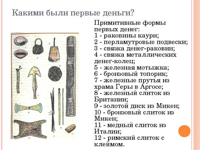 Какими были первые деньги? Примитивные формы первых денег: 1 - раковины каури...