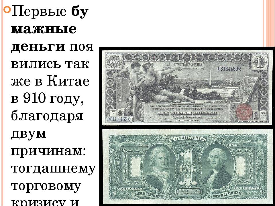 Первыебумажные деньгипоявились так же в Китае в 910 году, благодаря двум пр...