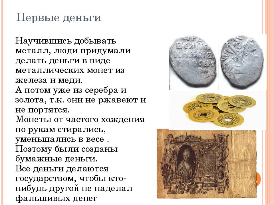 Первые деньги Научившись добывать металл, люди придумали делать деньги в виде...