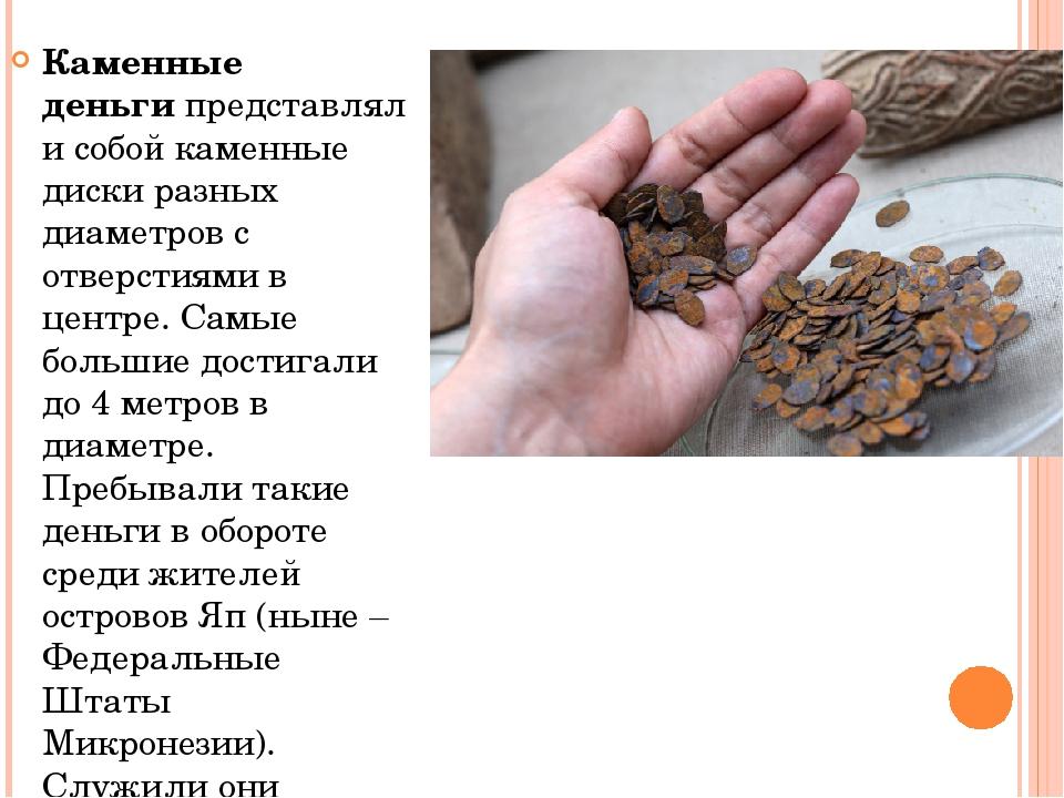 Каменные деньгипредставляли собой каменные диски разных диаметров с отверсти...
