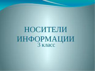 НОСИТЕЛИ ИНФОРМАЦИИ 3 класс