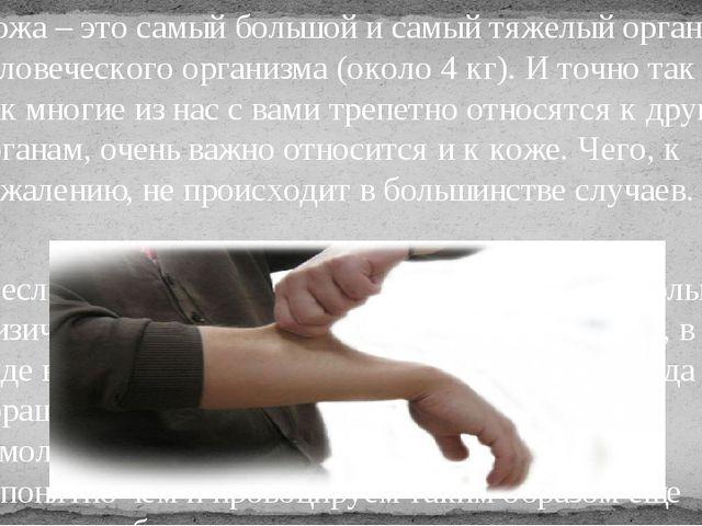 Кожа – это самый большой и самый тяжелый орган человеческого организма (около...