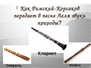Как Римский-Корсаков передает в песне Леля звуки природы? Кларнет Свирель Фле