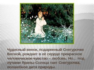 Чудесный венок, подаренный Снегурочке Весной, рождает в её сердце прекрасное